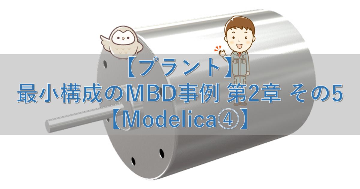 【プラント】最小構成のMBD事例 第2章 その5【Modelica④】
