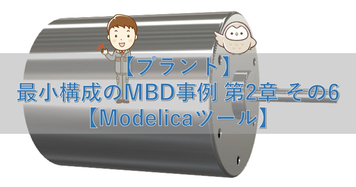 【プラント】最小構成のMBD事例 第2章 その6【Modelicaツール】