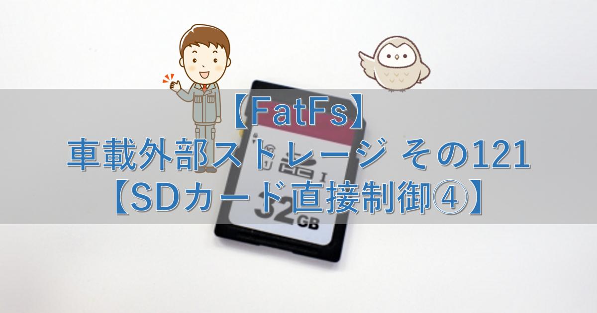 【FatFs】車載外部ストレージ その121【SDカード直接制御④】