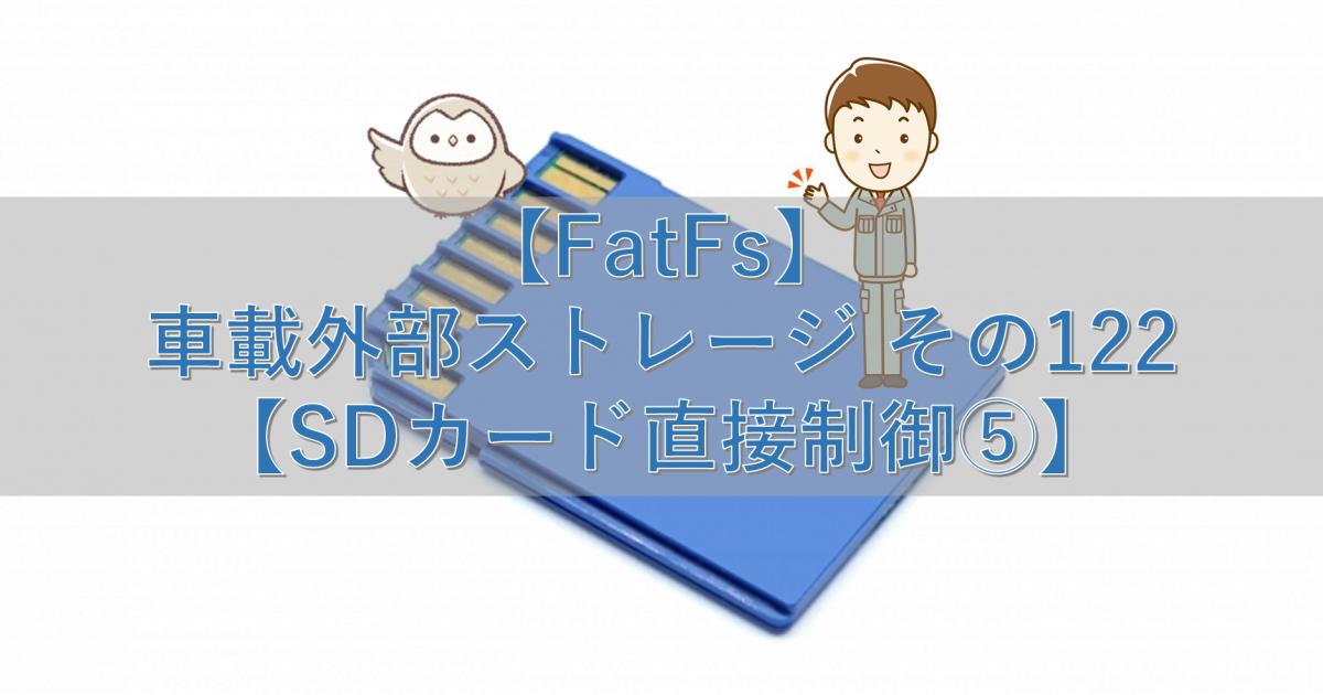 【FatFs】車載外部ストレージ その122【SDカード直接制御⑤】