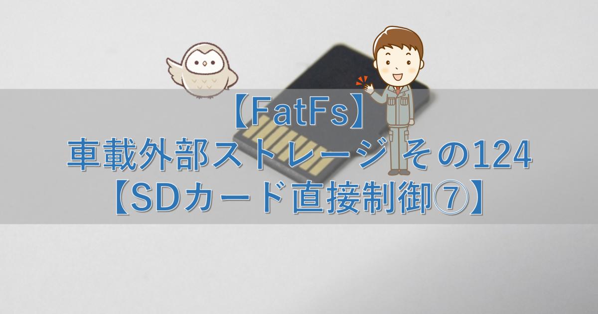 【FatFs】車載外部ストレージ その124【SDカード直接制御⑦】