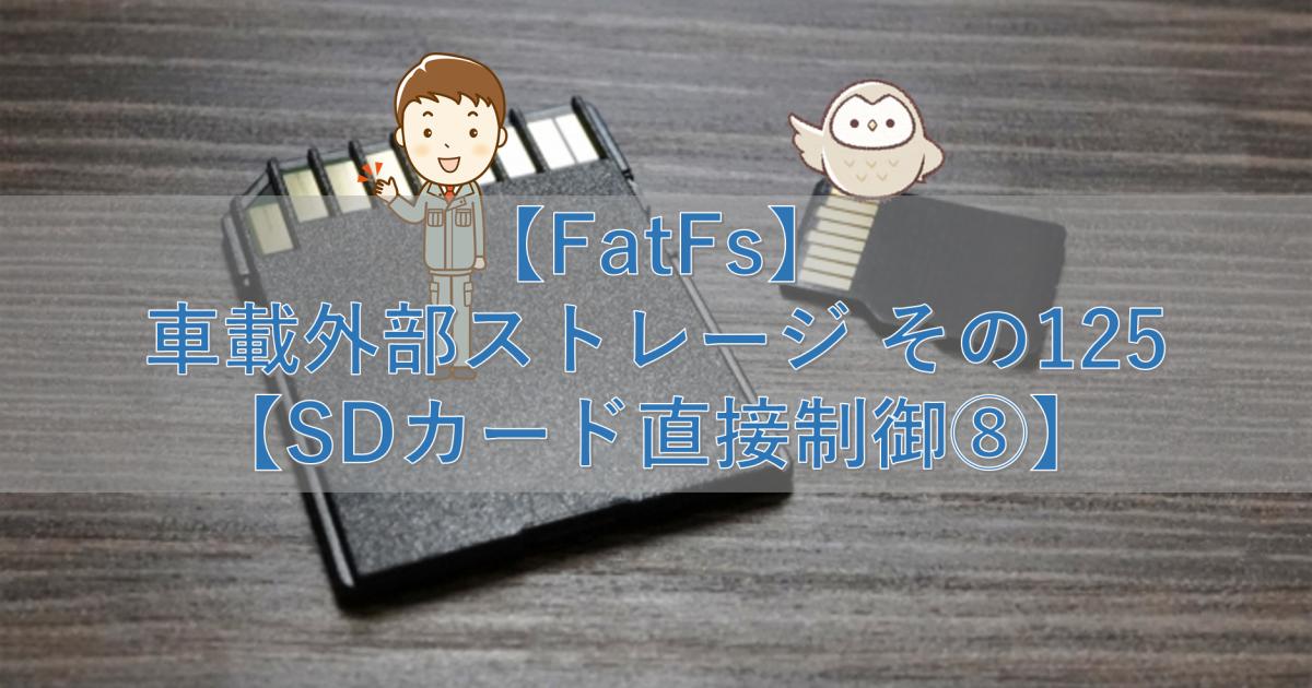 【FatFs】車載外部ストレージ その125【SDカード直接制御⑧】