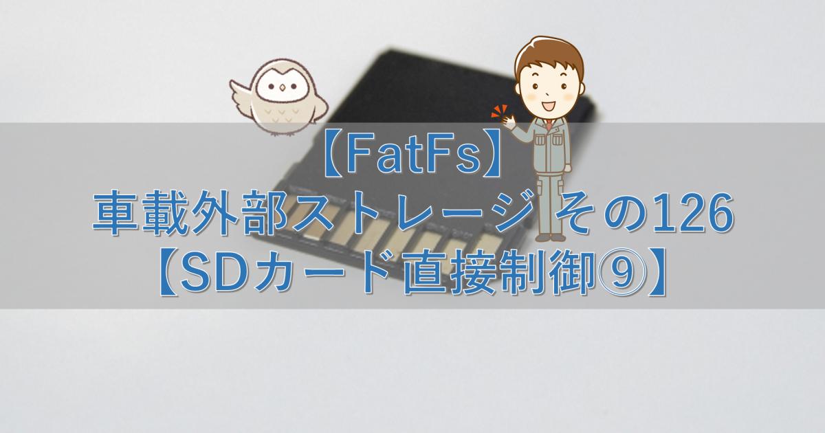 【FatFs】車載外部ストレージ その126【SDカード直接制御⑨】