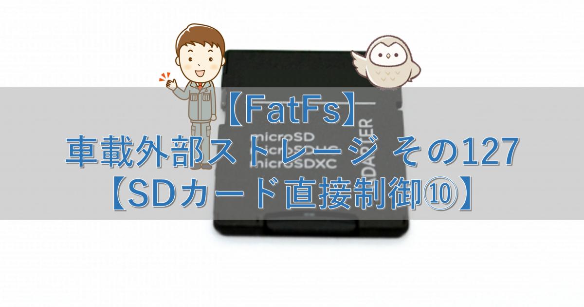 【FatFs】車載外部ストレージ その127【SDカード直接制御⑩】