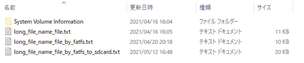 System Volume Information、2021/04/16 16:04 ファイルフォルダ、long_file_name_file.txt、テキストドキュメント、long_file_name_file_by_fatfs.txt、long_file_name_file_by_fatfs_to_sdcard.txt