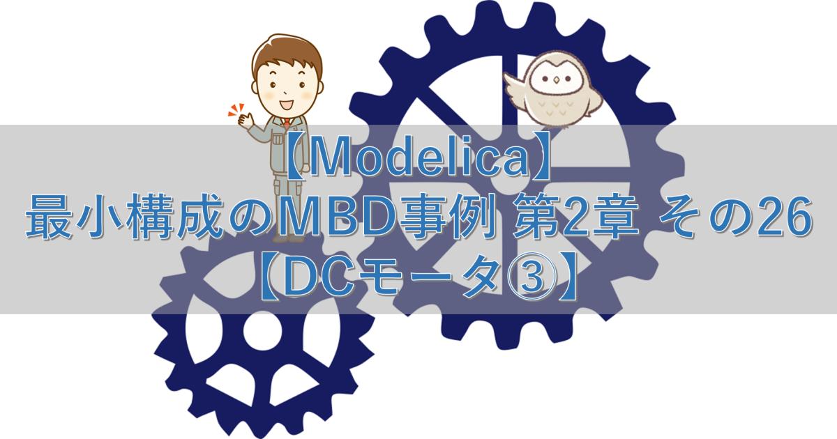 【Modelica】最小構成のMBD事例 第2章 その26【DCモータ③】