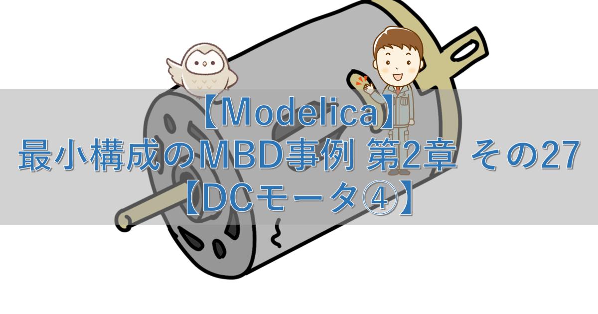 【Modelica】最小構成のMBD事例 第2章 その27【DCモータ④】