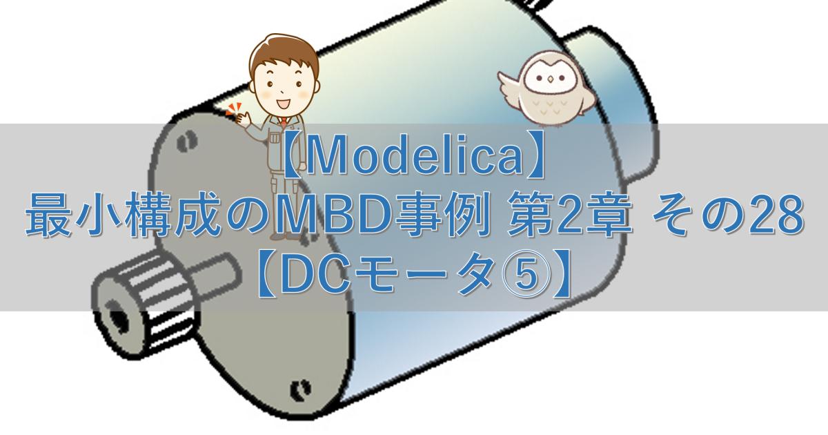【Modelica】最小構成のMBD事例 第2章 その28【DCモータ⑤】