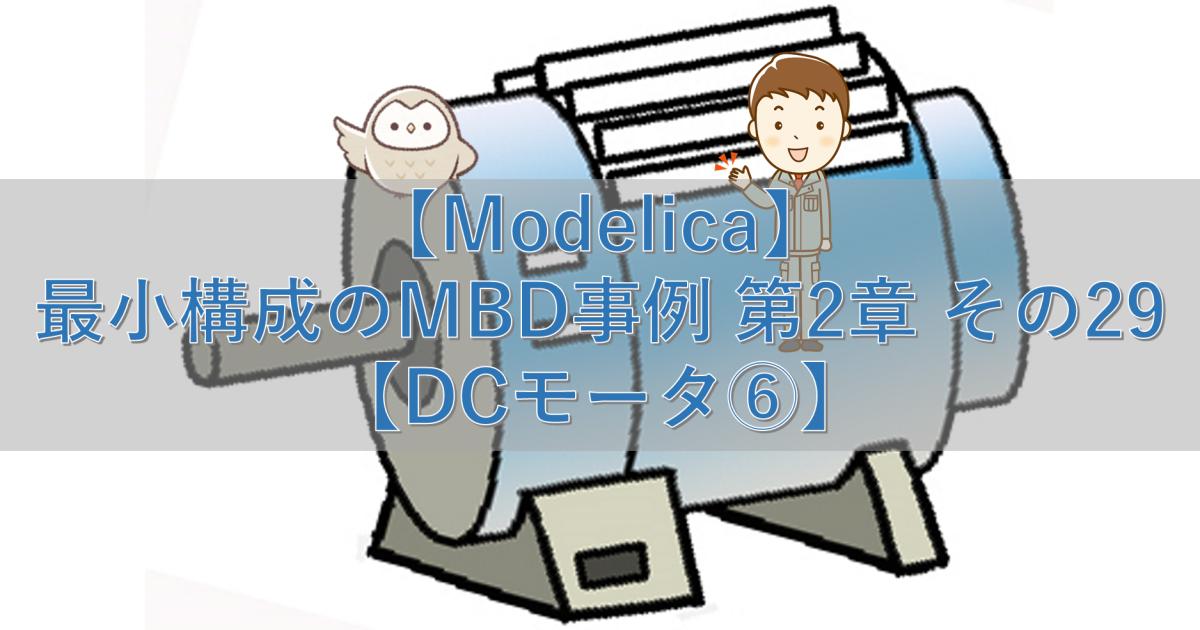 【Modelica】最小構成のMBD事例 第2章 その29【DCモータ⑥】
