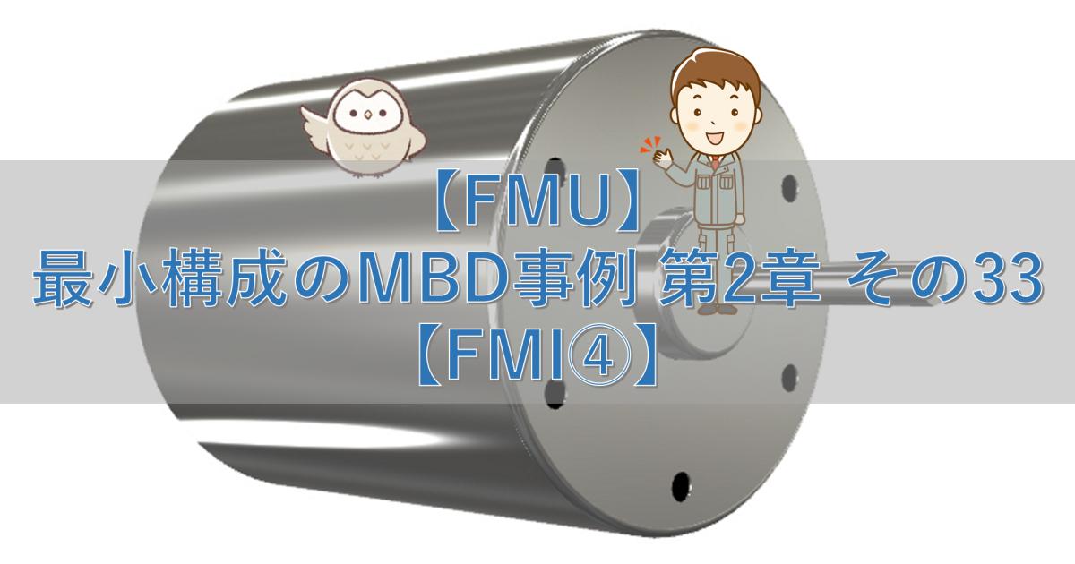 【FMU】最小構成のMBD事例 第2章 その33【FMI④】