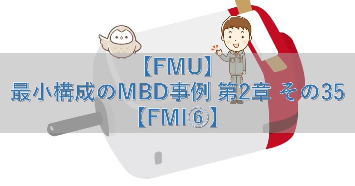 【FMU】最小構成のMBD事例 第2章 その35【FMI⑥】