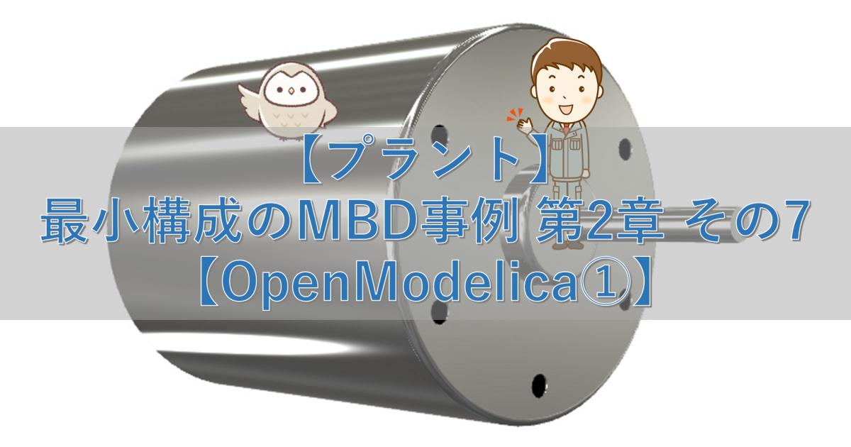 【プラント】最小構成のMBD事例 第2章 その7【OpenModelica①】