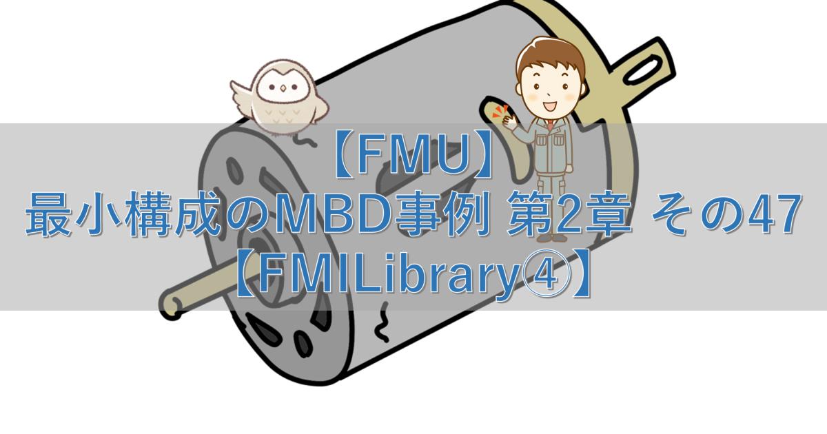 【FMU】最小構成のMBD事例 第2章 その47【FMILibrary④】