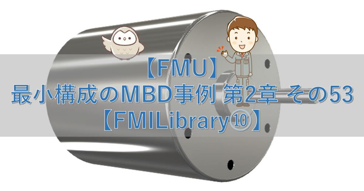 【FMU】最小構成のMBD事例 第2章 その53【FMILibrary⑩】
