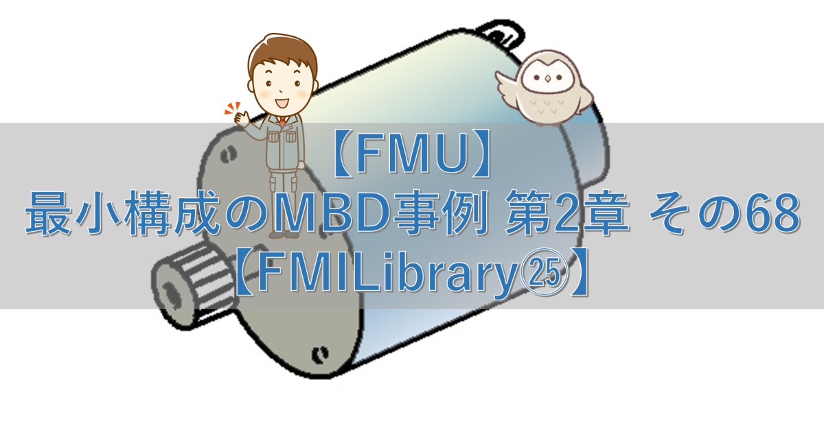 【FMU】最小構成のMBD事例 第2章 その68【FMILibrary㉕】