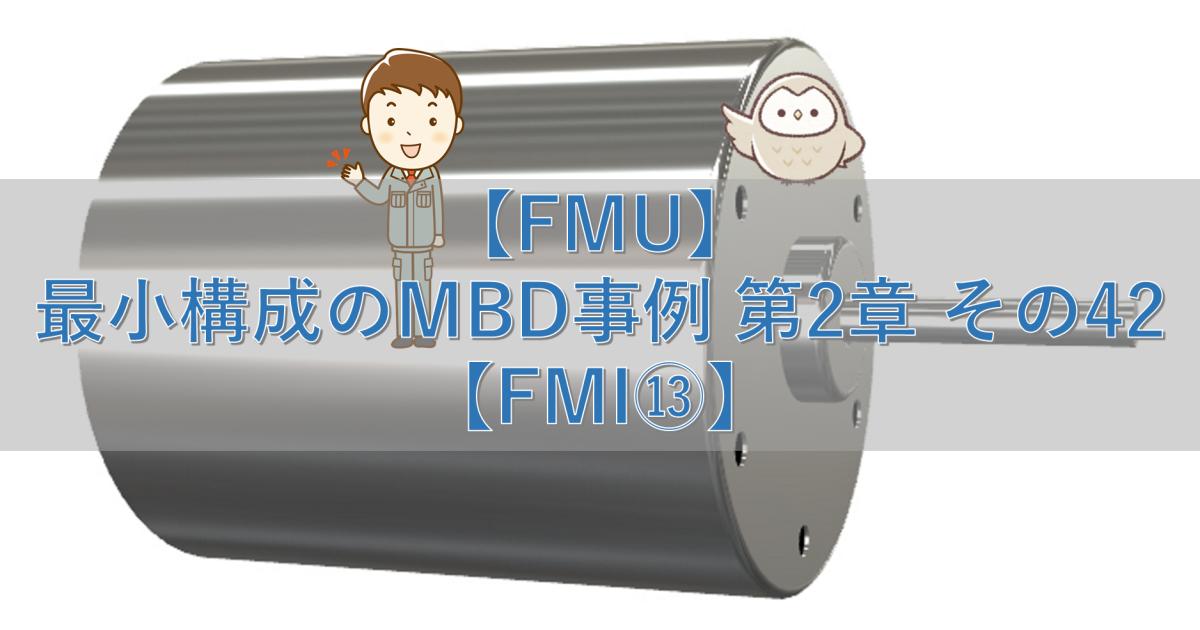 【FMU】最小構成のMBD事例 第2章 その42【FMI⑬】