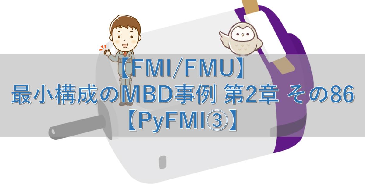 【FMI/FMU】最小構成のMBD事例 第2章 その86【PyFMI③】