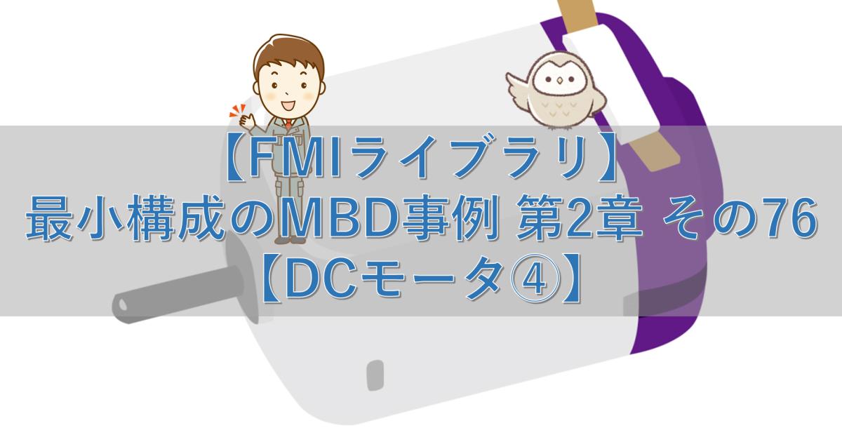 【FMIライブラリ】最小構成のMBD事例 第2章 その76【DCモータ④】