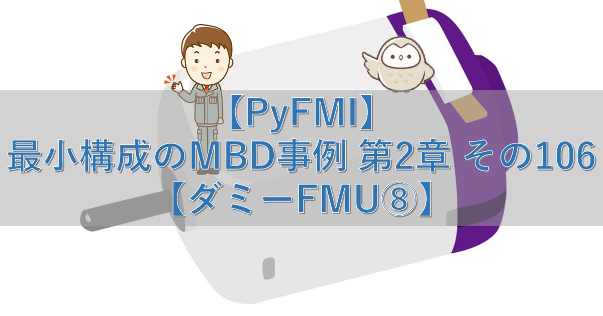 【PyFMI】最小構成のMBD事例 第2章 その106【ダミーFMU⑧】