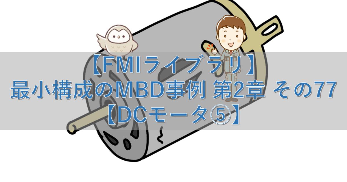 【FMIライブラリ】最小構成のMBD事例 第2章 その77【DCモータ⑤】