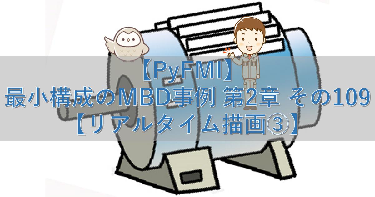 【PyFMI】最小構成のMBD事例 第2章 その108【リアルタイム描画③】